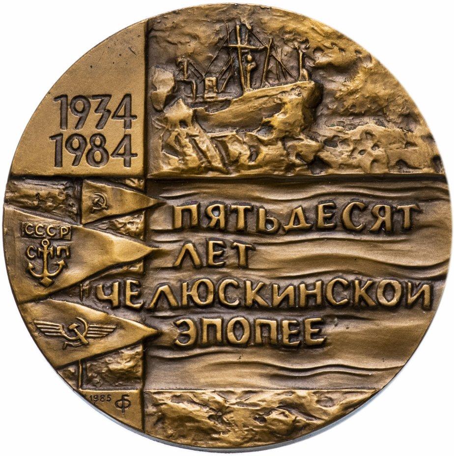 """купить Медаль """"50 лет Челюскинской эпопее"""""""