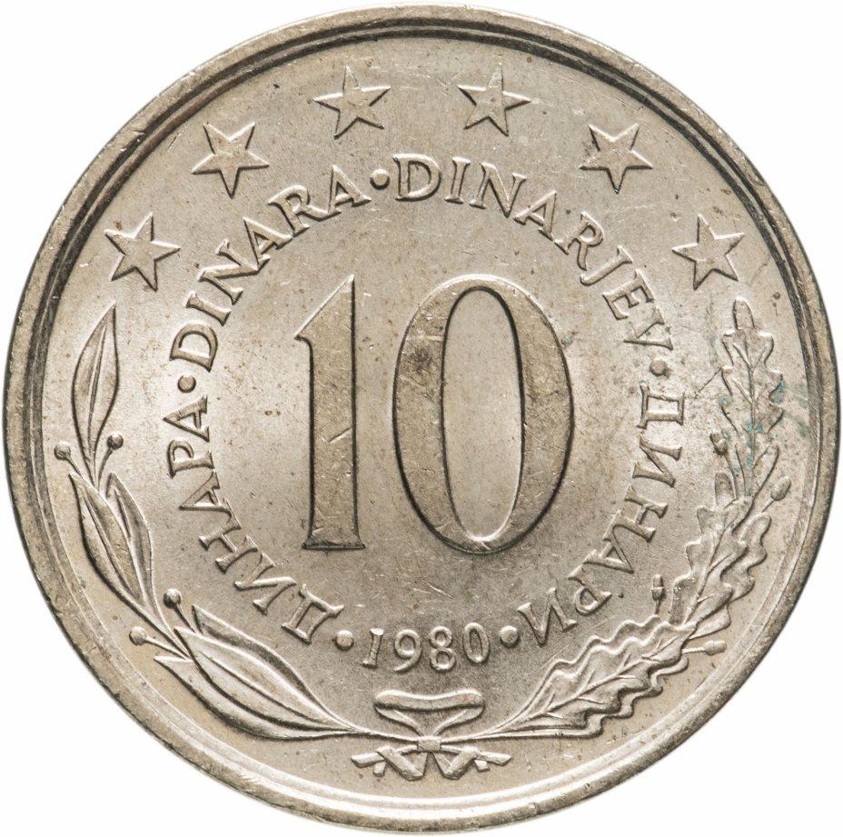 купить Югославия 10 динаров (динара, dinara) 1980