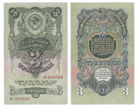 купить 3 рубля 1947 16 лент в гербе, тип литер Большая/маленькая, 2-й тип шрифта