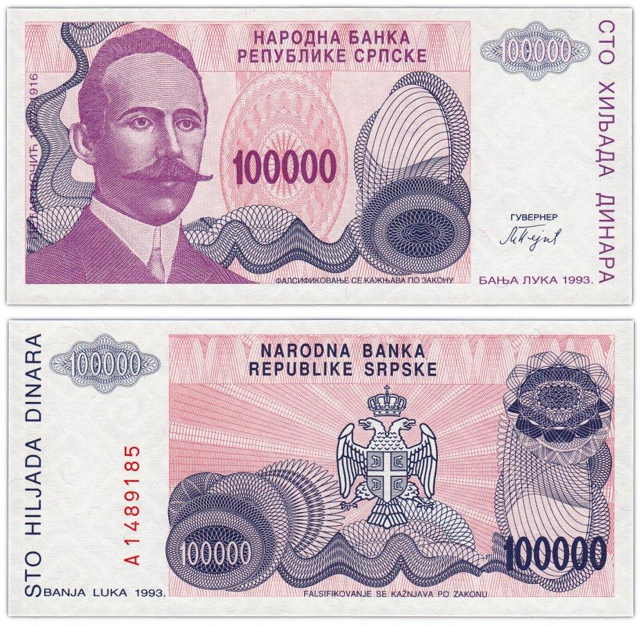 купить Босния и Герцеговина (республика Сербская) 100000 динар 1993 (Pick 154a)