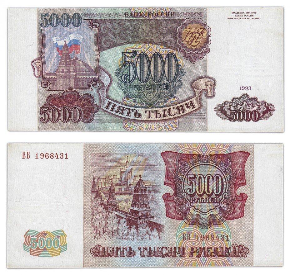 купить 5000 рублей 1993