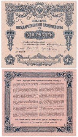 купить БГК Билет Государственного Казначейства 100 рублей 1914 директор Лебединский