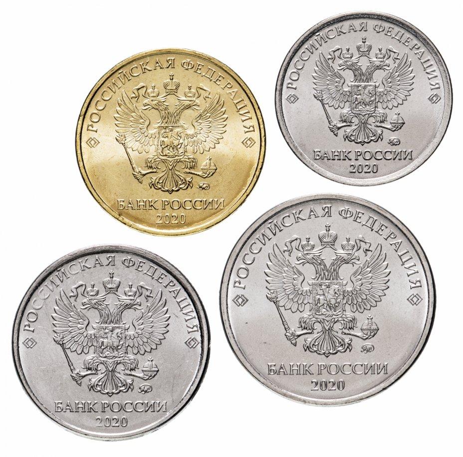 купить Полный набор разменных монет 2020 года 1 рубль - 10 рублей ММД  (4 монеты), штемпельный блеск