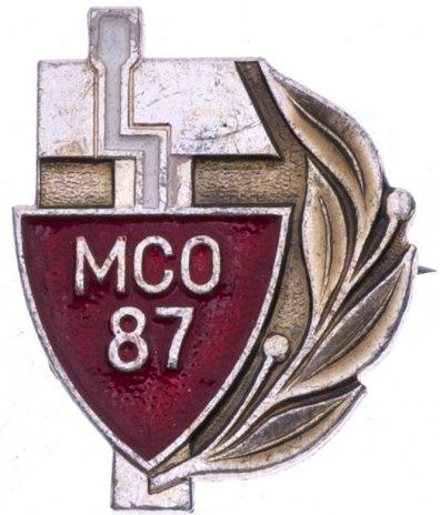 купить Значок ССО -  МСО 87 ( Московский Студенческий Отряд ) (Разновидность случайная )