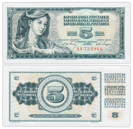 купить Югославия 5 динаров 1968