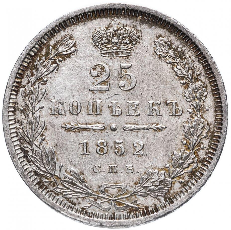 купить 25 копеек 1852 СПБ-HI