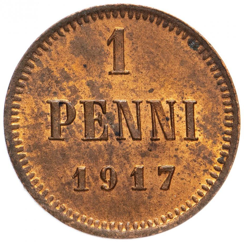 купить 1 пенни 1917, монета для Финляндии