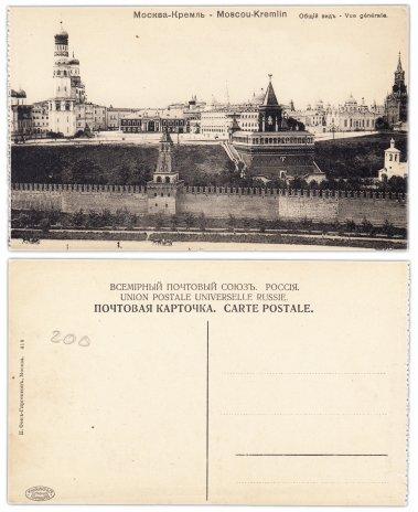 купить Открытка (открытое письмо)  Москва  Кремль Общий вид