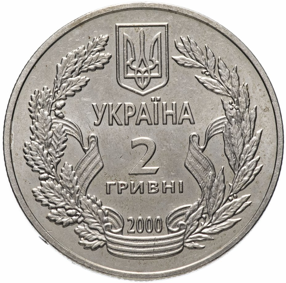 """купить Украина 2 гривны 2000 """"55 лет победы в Великой Отечественной Войне"""""""
