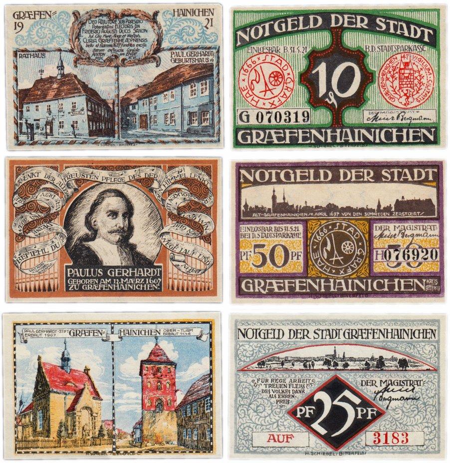 купить Германия (Саксония: Грефенхайнихен) набор из 3-х нотгельдов 1921 (461.1/B1)