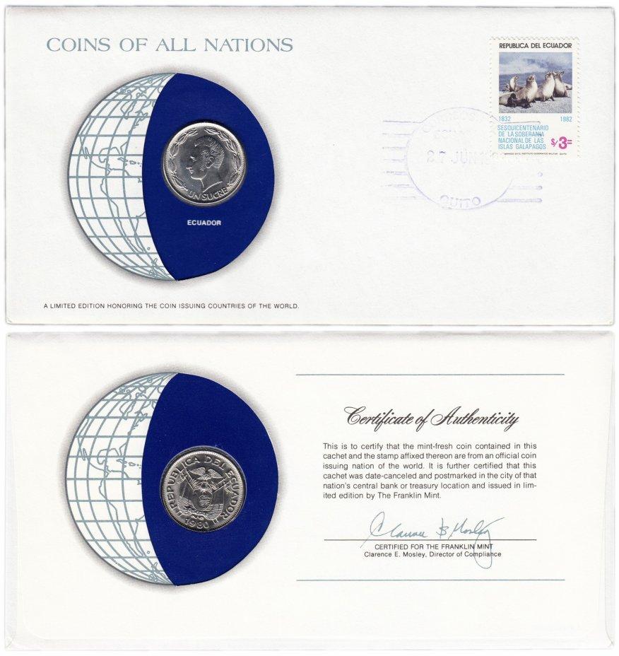 купить Серия «Монеты всех стран мира» - Эквадор 1 сукре (sucre) 1980 (монета и 1 марка в конверте)