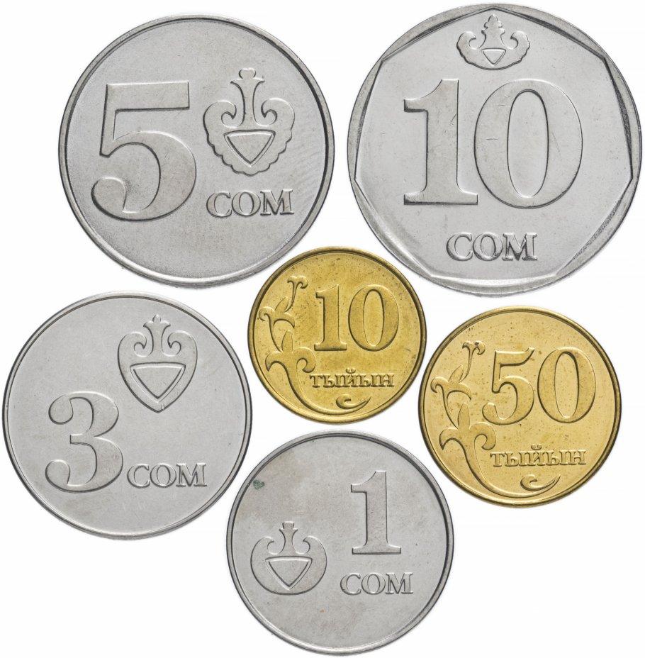 купить Кыргызстан (Киргизия) набор монет  2008-2009 (6 штук)