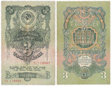 купить 3 рубля 1947 (1957) 15 лент в гербе, 1-й тип шрифта, тип литер Большая/маленькая, В57.3.2 по Засько