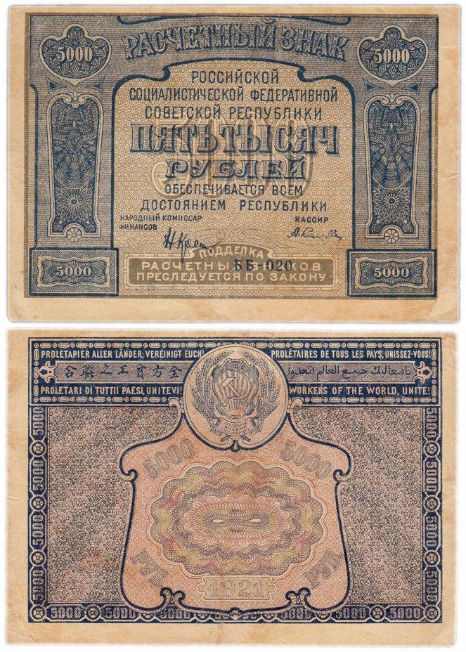 купить 5000 рублей 1921 наркомфин Крестинский, кассир Селляво, с ошибкой prolitaPier