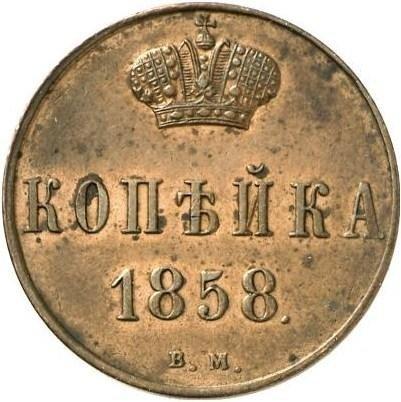 купить 1 копейка 1858 года ВМ вензель широкий