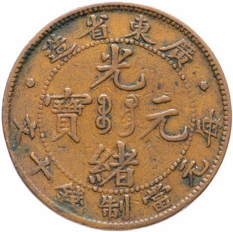 купить Китай, провинция Гуандун, 10 кэш 1900-1906