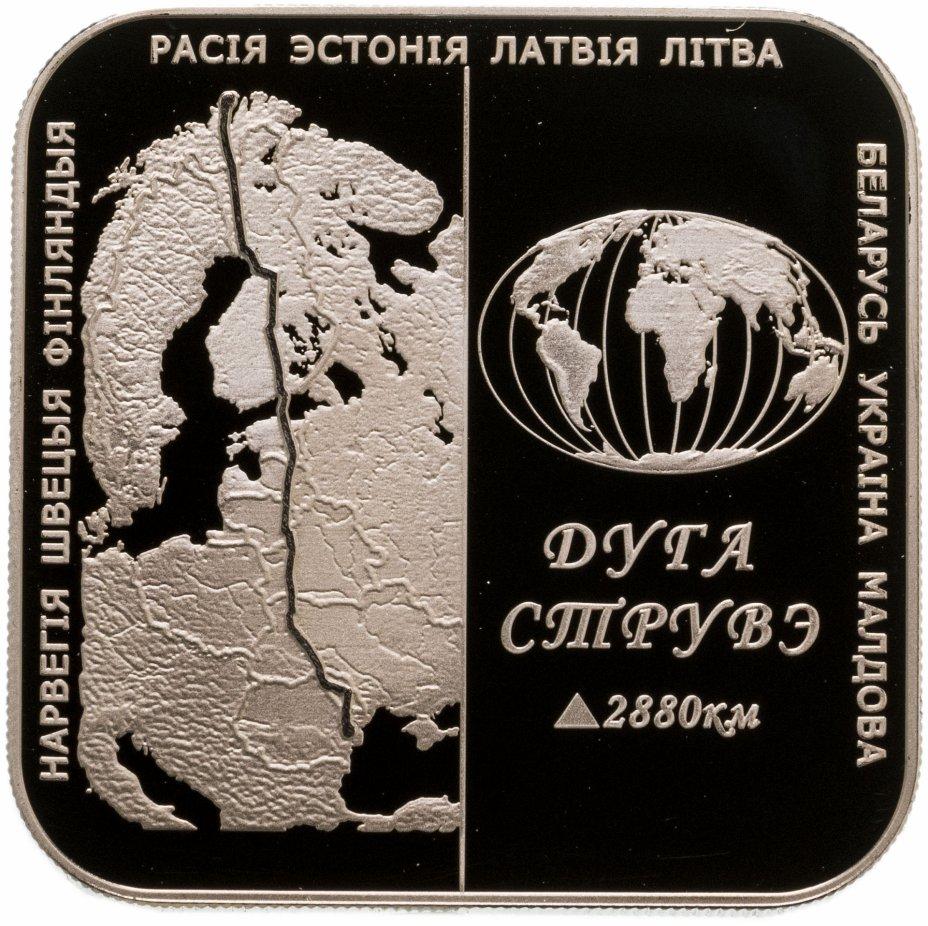 """купить Беларусь 1 рубль 2006 """"Дуга Струве"""""""