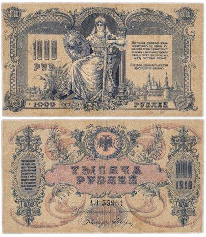 купить 1000 РУБЛЕЙ 1919 РОСТОВ НА ДОНУ