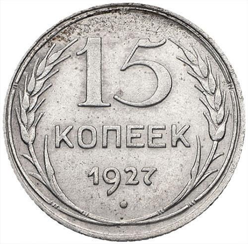 купить 15 копеек 1927 года штемпель 1.11