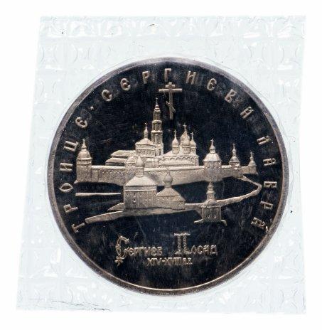 купить 5 рублей 1993 ЛМД Proof Троице-Сергиева лавра, г. Сергиев Посад, в запайке
