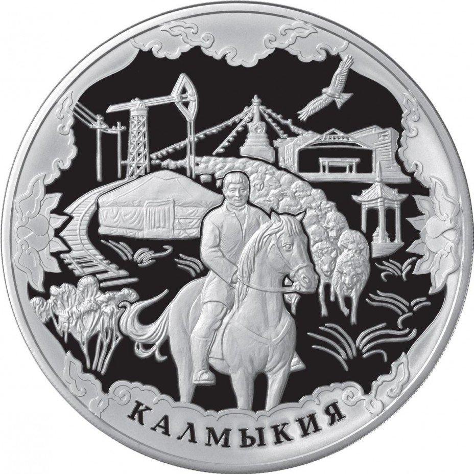 купить 100 рублей 2009 года ММД Калмыкия Proof