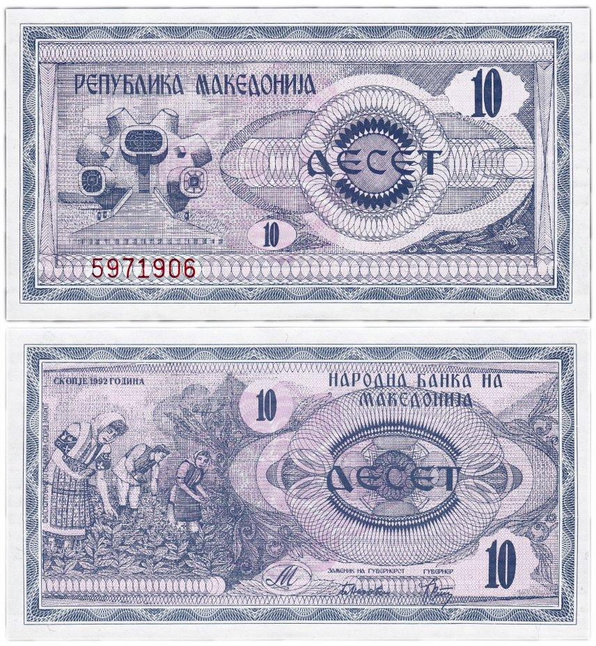 купить Македония 10 динар 1992 (Pick 1)
