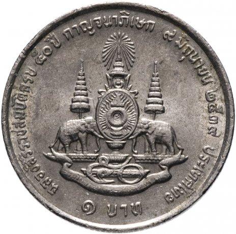 """купить Таиланд 1 бат 1996 """"50 лет правления Короля Рамы IX"""""""