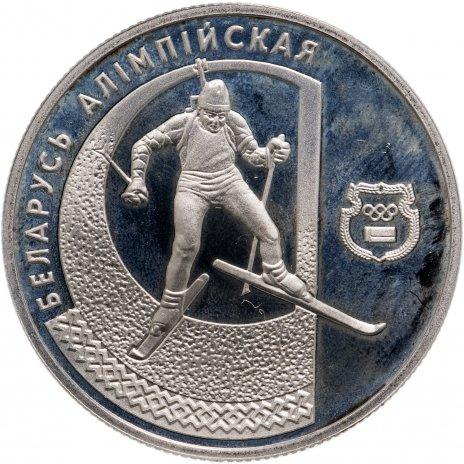 "купить Беларусь 1 рубль 1997 ""Беларусь Олимпийская - Биатлон"""