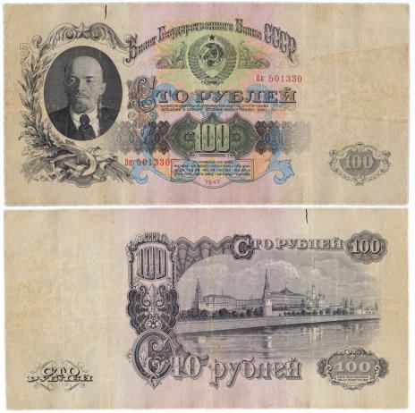 купить 100 рублей 1947 16 лент в гербе