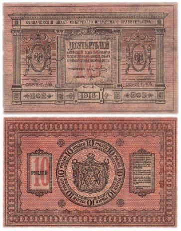 купить Колчак 10 рублей 1918 Сибирское Временное правительство ПРЕСС