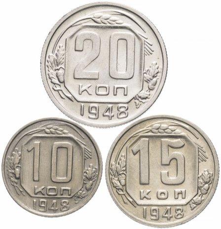 купить Набор монет 1948 года 10, 15 и 20 копеек (3 монеты) остатки штемпельного блеска