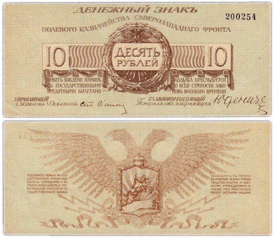 купить Юденич 10 рублей 1919 года