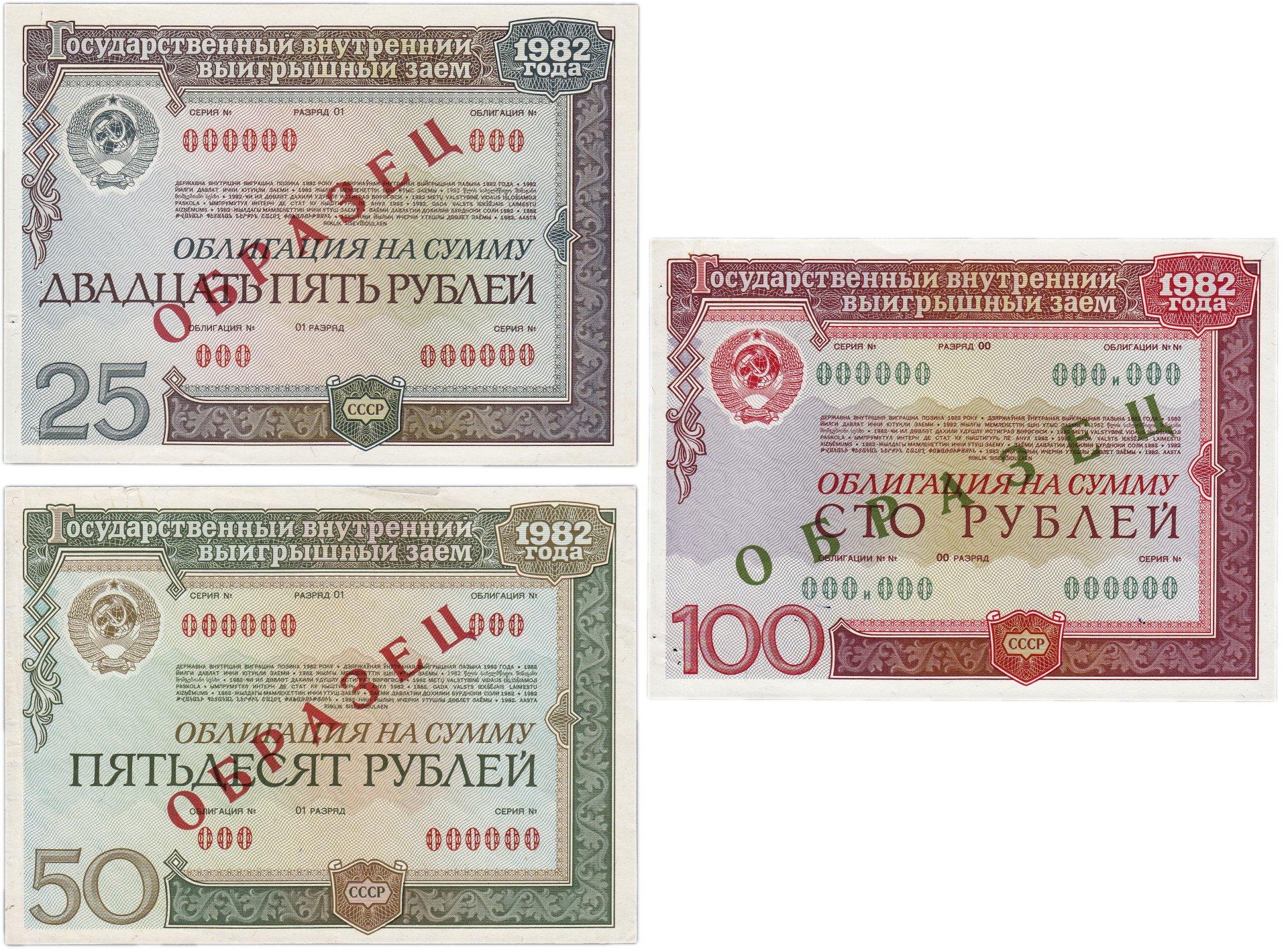 государственный внутренний выигрышный заем 1982 года невыплаченный кредит срок давности россия