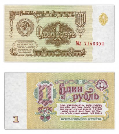 купить 1 рубль 1961 ПРЕСС