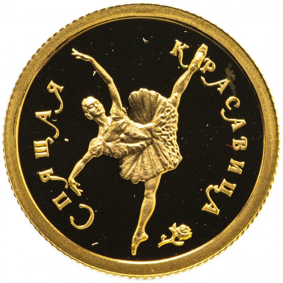 купить 25 рублей 1995 ММД Спящая красавица, золото