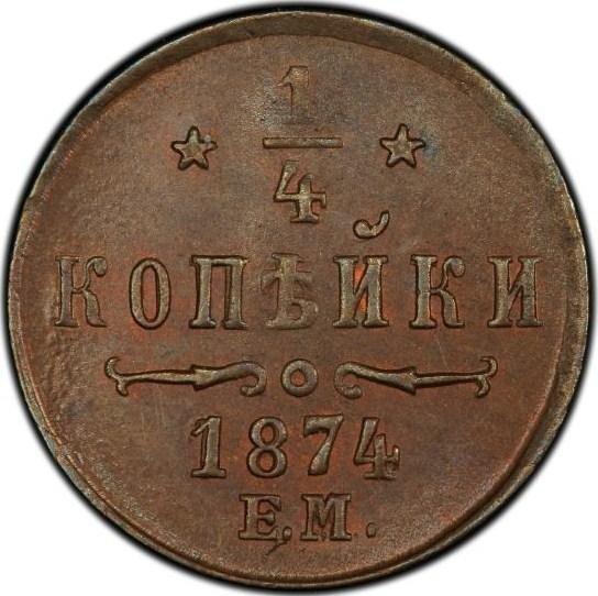 купить 1/4 копейки 1874 года ЕМ