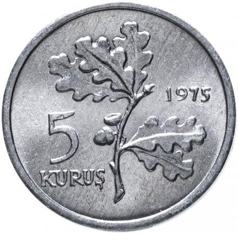 купить Турция 5 куруш 1975 FAO, Невеста
