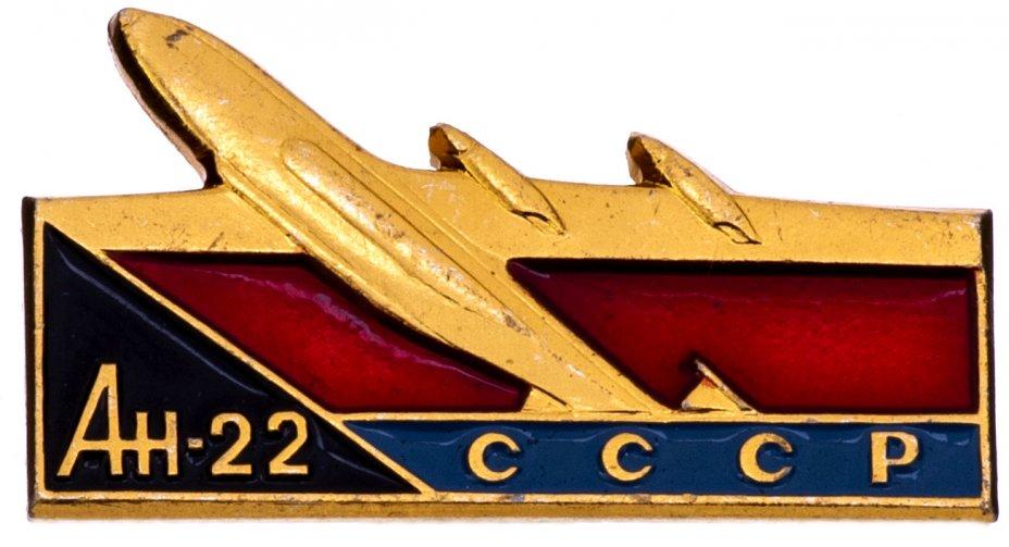 купить Значок Авиация СССР АН - 22  ЛМД  (Разновидность случайная )