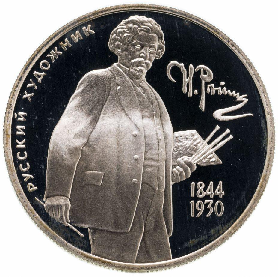 купить 2 рубля 1994 ММД 150-летие  со  дня  рождения  И.Е. Репина