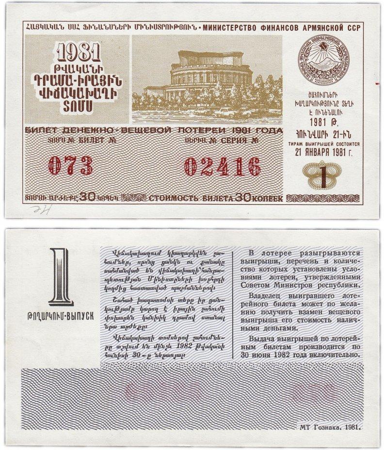 купить Лотерейный билет Армения 30 копеек 1981 (1-й выпуск)
