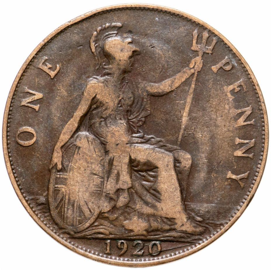купить Великобритания 1 пенни (penny) 1920