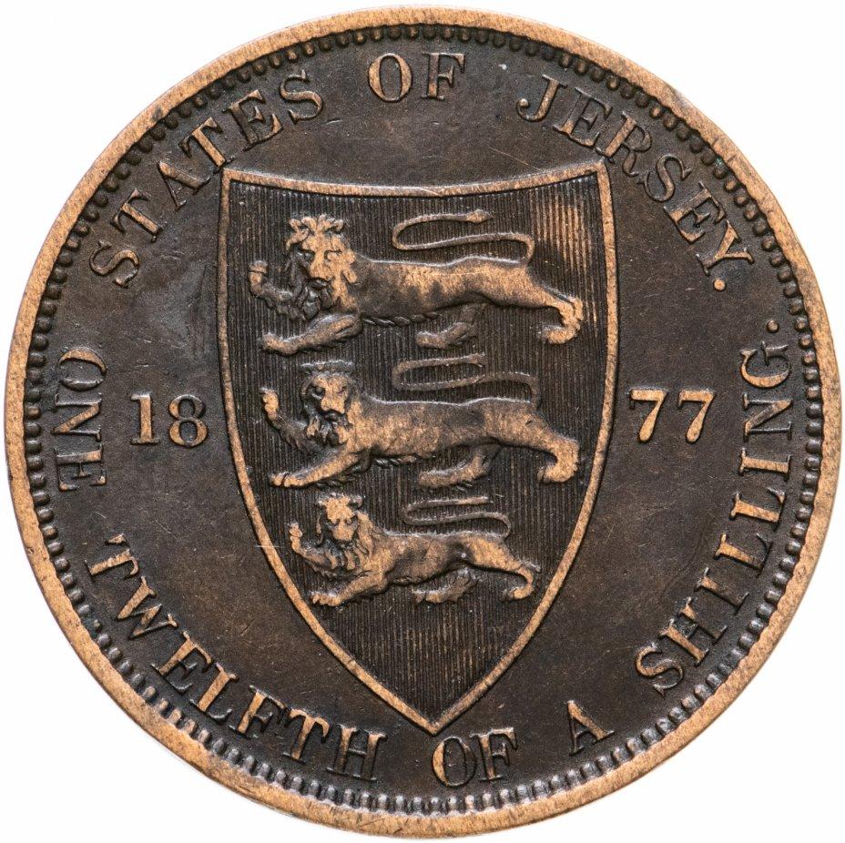 купить Джерси 1/12 шиллинга 1877