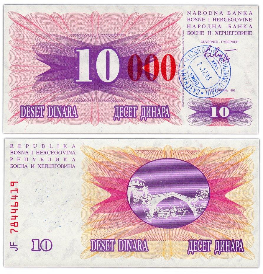 купить Босния и Герцеговина 10000 динар 1993 (Pick 53h) Штамп - Сараево. Цифры красные длинные