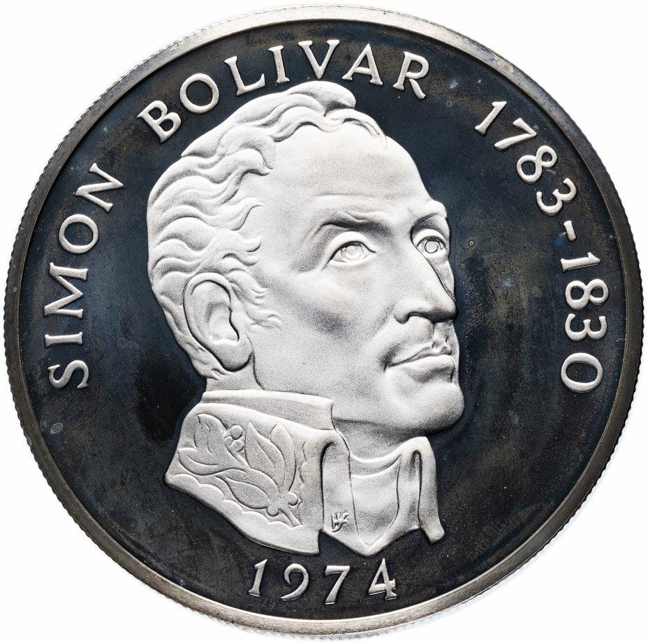 "купить Панама 20 бальбоа (balboa) 1974 ""150 лет Независимости - Симон Боливар"""