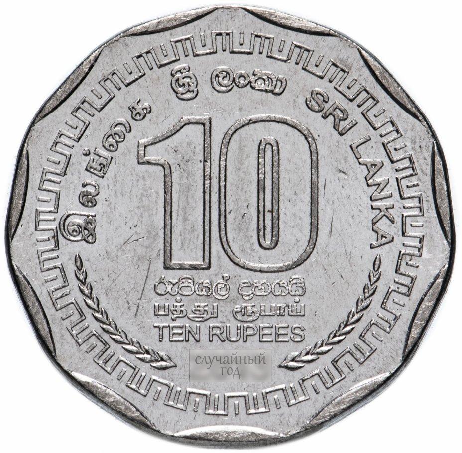 купить Шри Ланка 10 рупий (rupees) 2013-2016, случайная дата