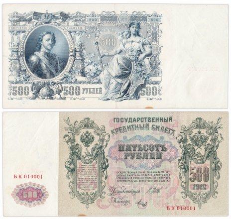 купить 500 рублей 1912 управляющий Шипов, кассир Метц, красивый номер 010001