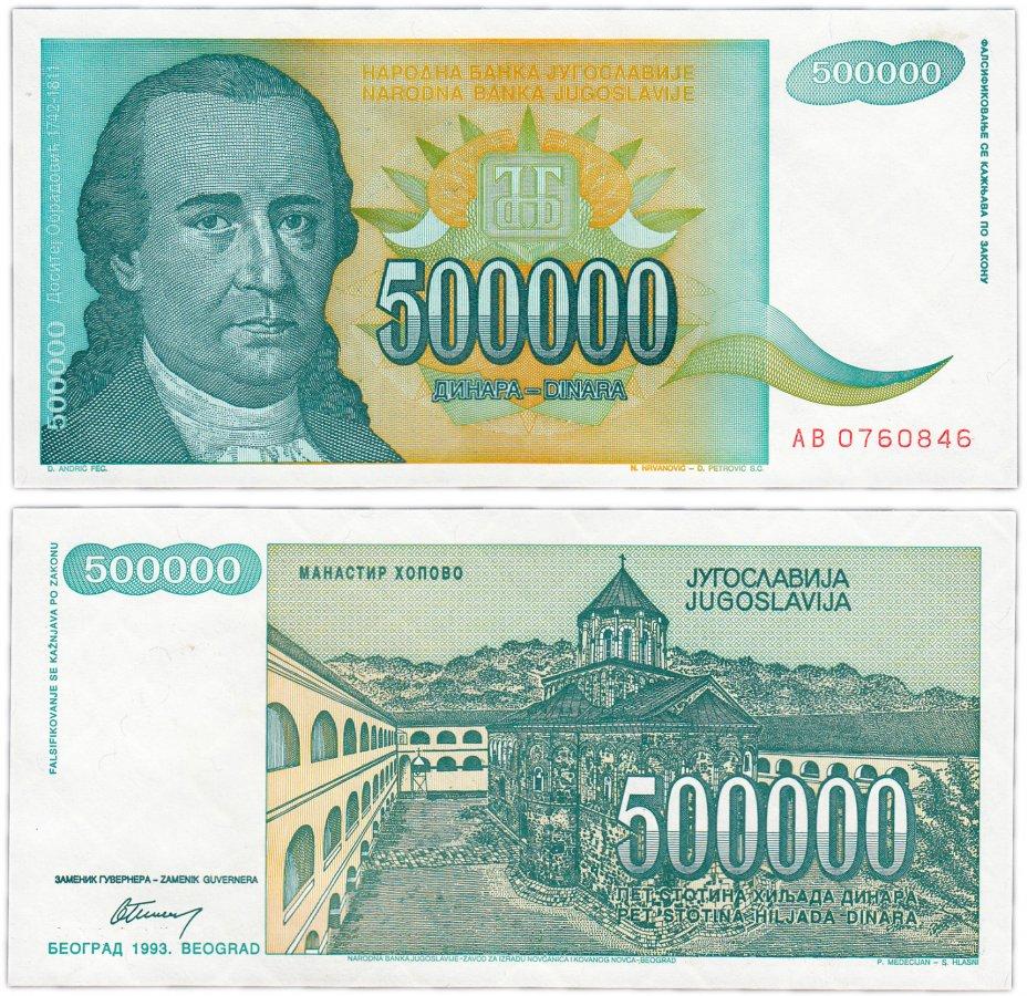 купить Югославия 500000 динар 1993 (Pick 131)