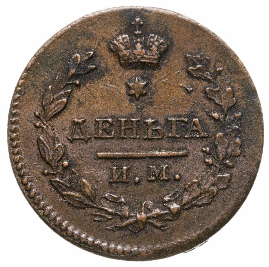 купить деньга 1814 ИМ-ПС