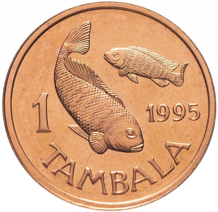 купить Малави 1 тамбала (tambala) 1995