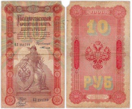 купить 10 рублей 1898 управляющий Тимашев, кассир Наумов